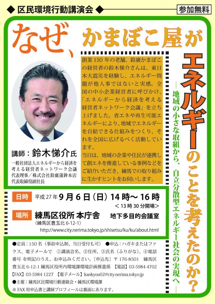 鈴木悌介氏講演会19_ページ_1