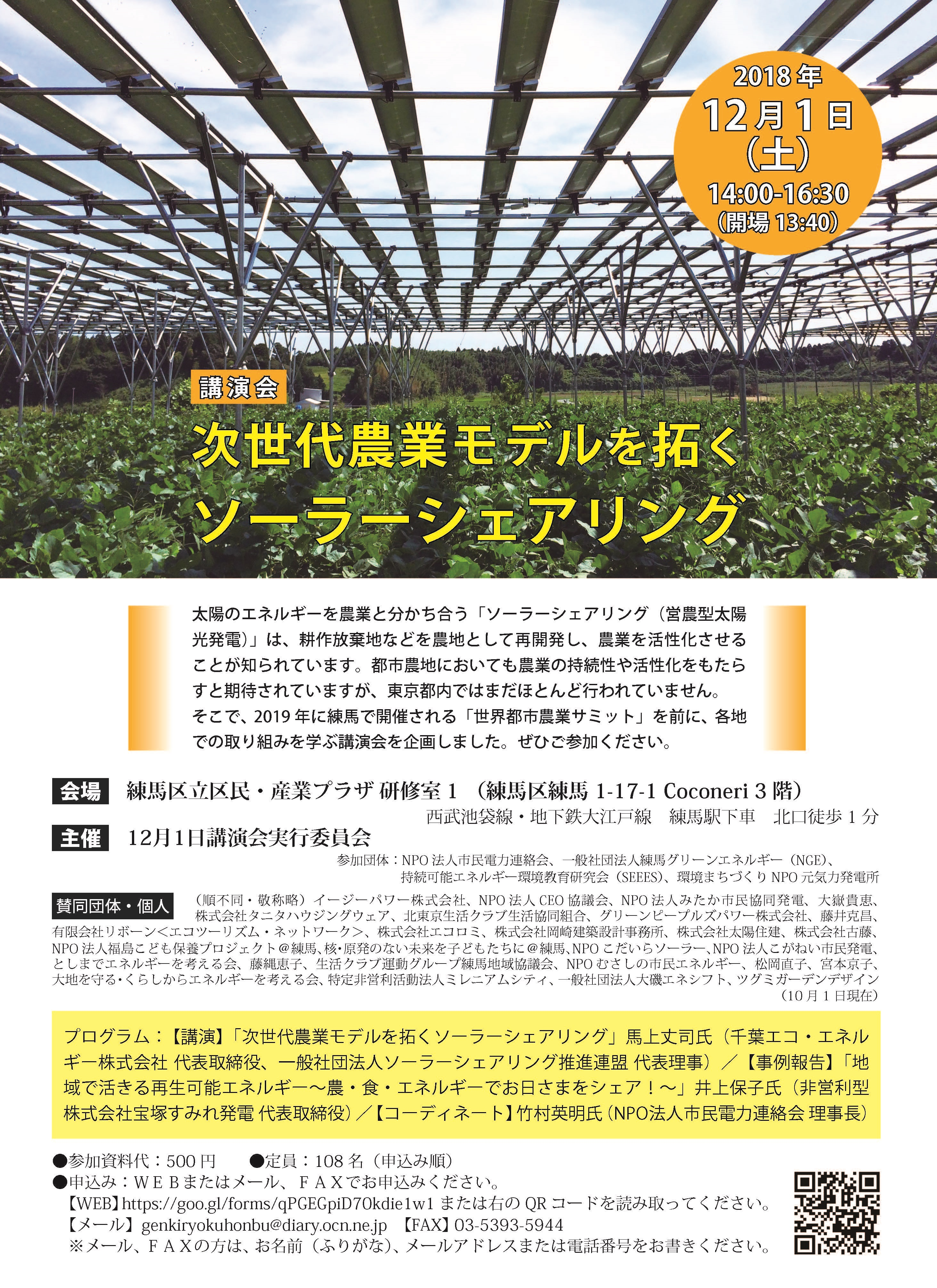 12/1 次世代農業モデルを拓くソーラーシェアリングのイメージ